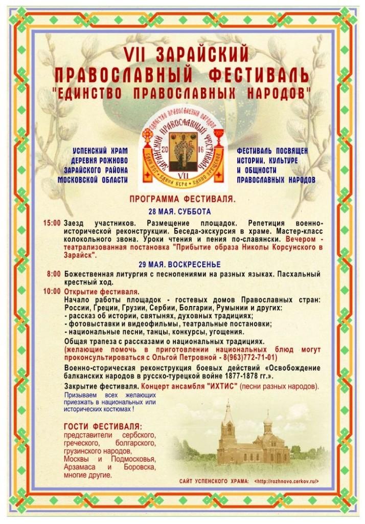 Афиша фестиваль 2016