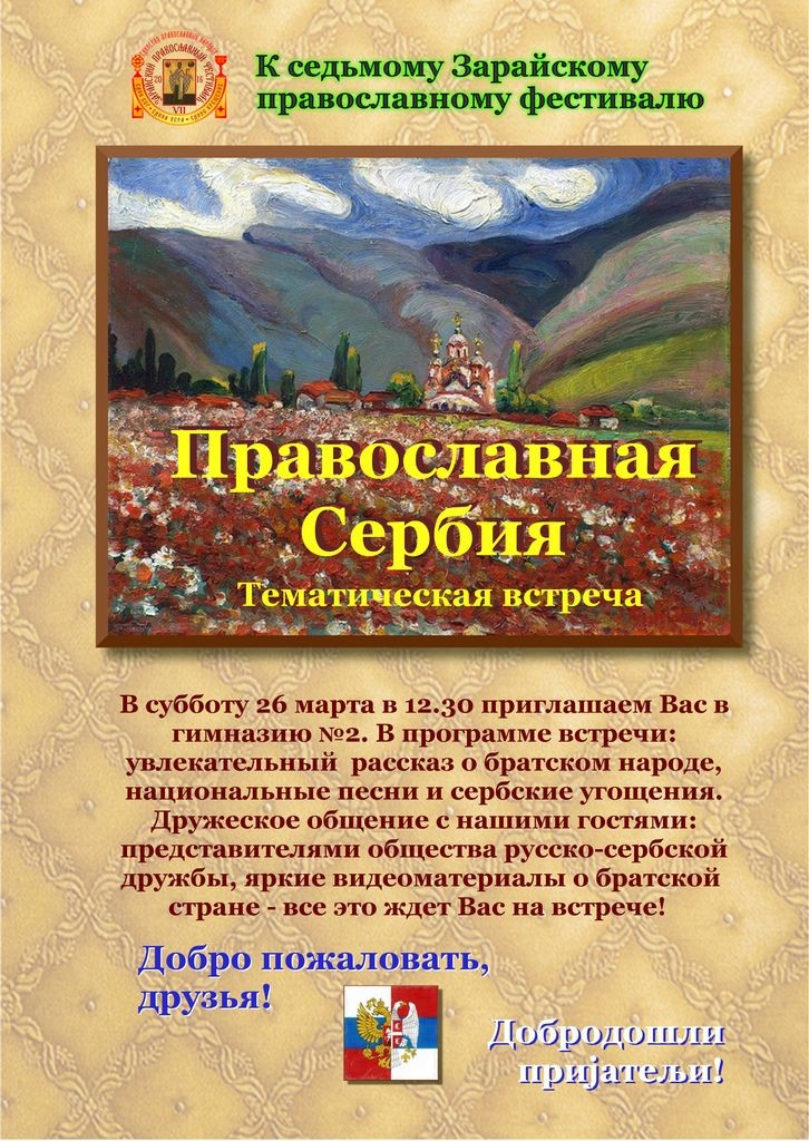 Православная Сербия